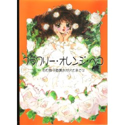 Atsuko Ishida Art Book Flowery Orange Pekoe Rayearth